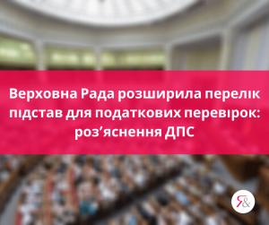 Верховна Рада розширила перелік підстав для податкових перевірок: роз'яснення ДПС