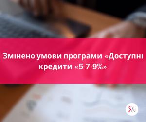 Змінено умови програми «Доступні кредити «5-7-9%»