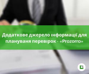Додаткове джерело інформації для плануваня перевірок - «Prozorro»
