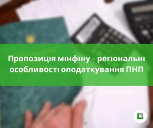 Пропозиція мінфіну –регіональні особливості оподаткування ПНП
