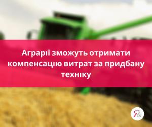 Аграрії зможуть отримати компенсацію витрат за придбану техніку