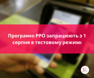 Програмні РРО запрацюють з 1 серпня в тестовому режимі