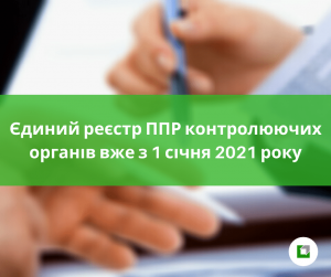 Єдиний реєстр ППР контролюючих органів вже з 1 січня 2021 року