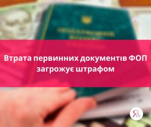 Втрата первинних документів ФОП загрожує штрафом