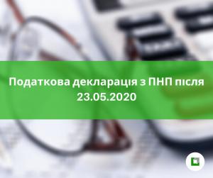 Податкова декларація з ПНП після 23.05.2020