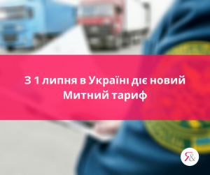 З 1 липня в Україні діє новий Митний тариф
