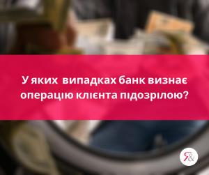У яких випадках банк визнає операцію клієнта підозрілою?