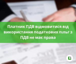 Платник ПДВ відмовитися від використання податкових пільг з ПДВ не має права