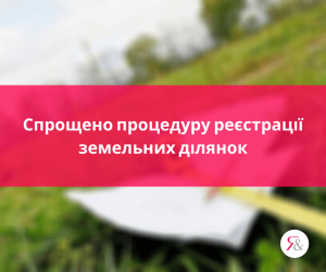Спрощено процедуру реєстрації земельних ділянок