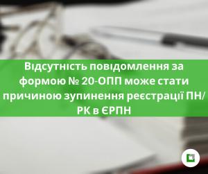 Відсутність повідомлення за формою № 20-ОПП може стати причиною зупинення реєстрації ПН/РК в ЄРПН