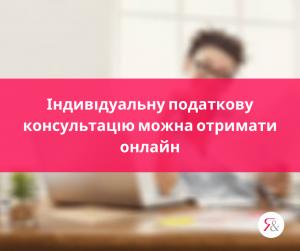 Індивідуальну податкову консультацію можна отримати онлайн