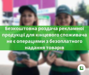 Безкоштовна роздача рекламної продукції для кінцевого споживача не є операціями з безоплатного надання товарів