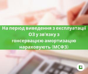На період виведення з експлуатації ОЗ у зв'язку з консервацієюамортизацію нараховують (МСФЗ)