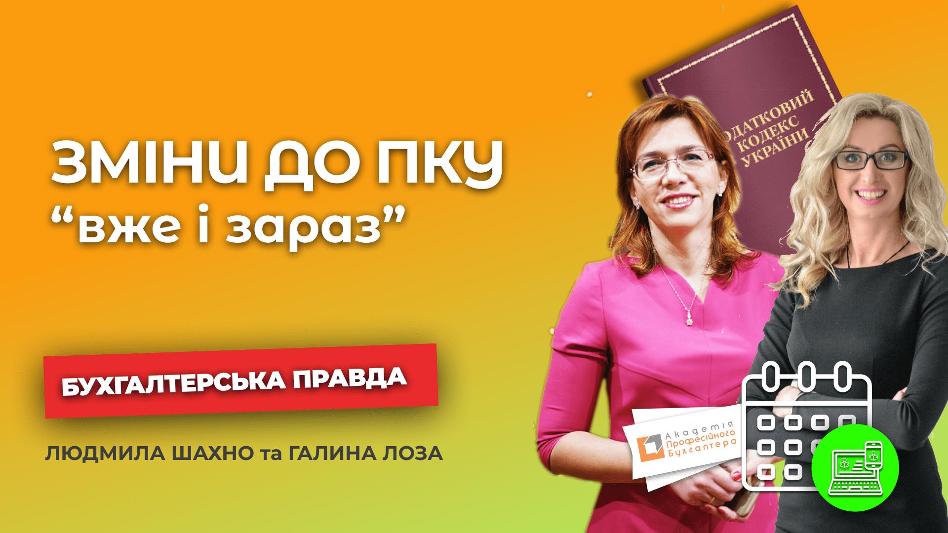 Бухгалтерська правда Зміни до ПКУ