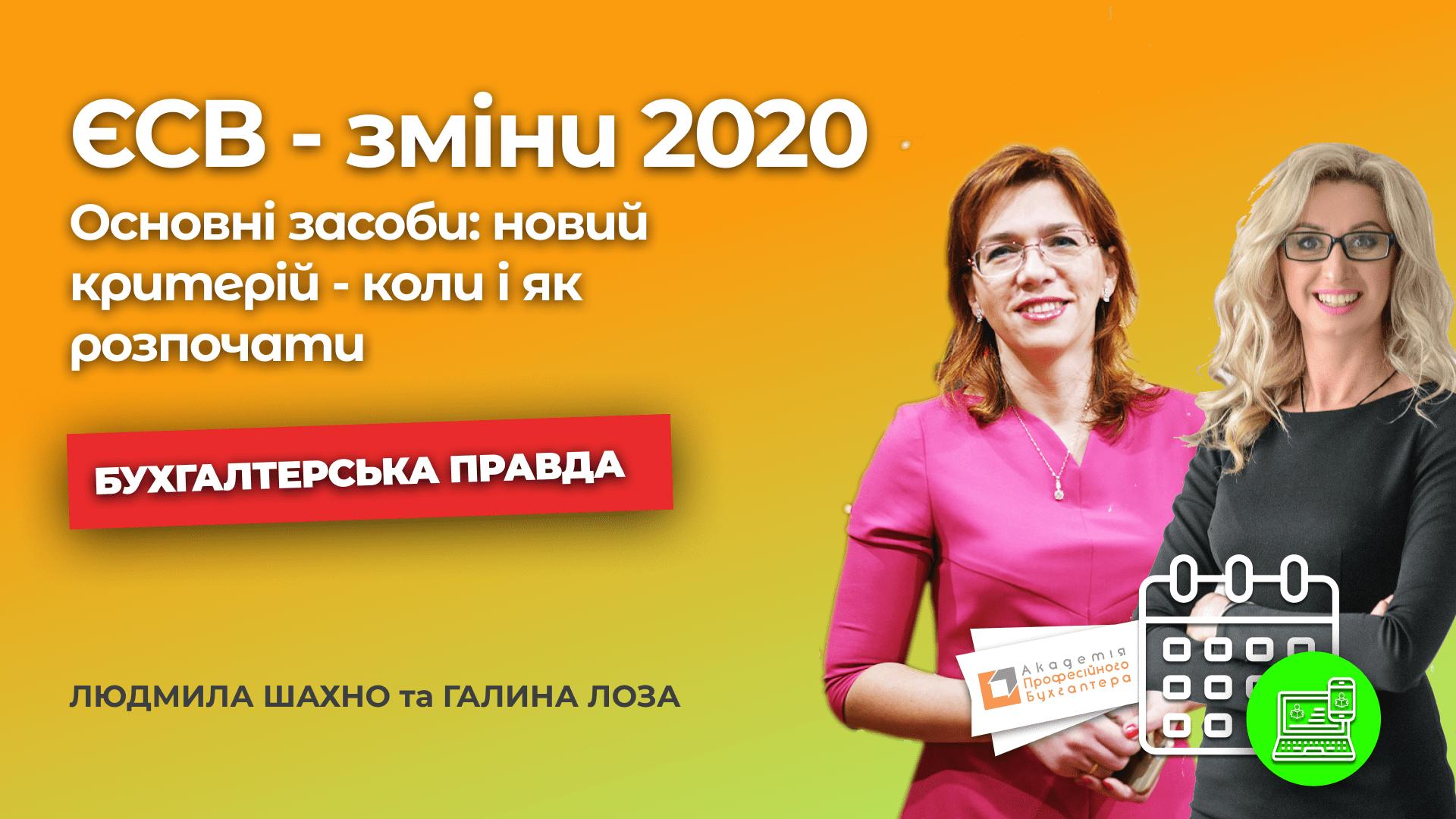 ЄСВ - зміни 2020