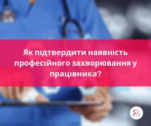 Як підтвердити наявність професійного захворювання у працівника?