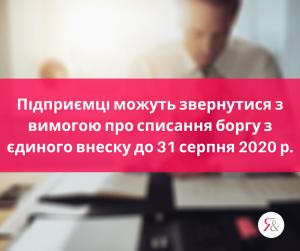 Підприємці можуть звернутися з вимогою про списання боргу з єдиного внеску до 31 серпня 2020 р.