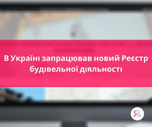 В Україні запрацював новий Реєстр будівельної діяльності