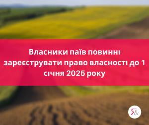 Власники паїв повинні зареєструвати право власності до 1 січня 2025 року