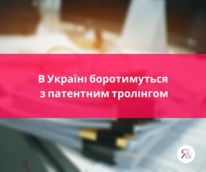 В Україні боротимуться з патентним тролінгом