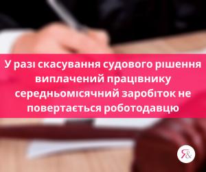 У разі скасування судового рішення виплачений працівнику середньомісячний заробіток не повертається роботодавцю