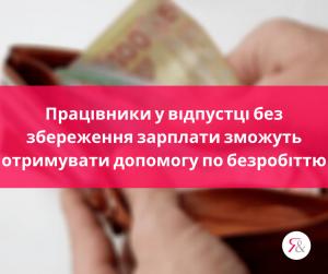 Працівники у відпустці без збереження зарплати зможуть отримувати допомогу по безробіттю