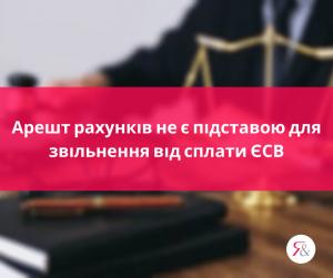 Арешт рахунків не є підставою для звільнення від сплати ЄСВ