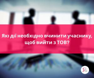 Які дії необхідно вчинити учаснику, щоб вийти з ТОВ?
