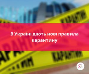 В Україні діють нові правила карантину