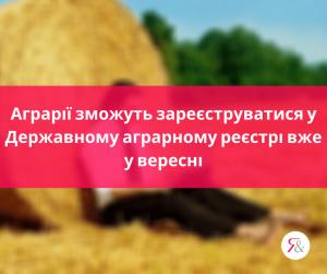 Аграрії зможуть зареєструватися у Державному аграрному реєстрі вже у вересні