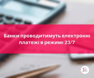 Банки проводитимуть електронні платежі в режимі 23/7