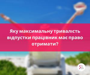 Яку максимальну тривалість відпустки працівник має право отримати?