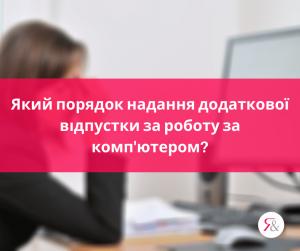 Який порядок надання додаткової відпустки за роботу за комп'ютером?