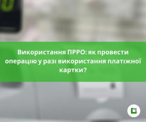 Використання ПРРО: як провести операцію у разі використання платіжної картки?