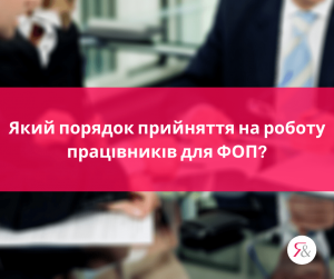Який порядок прийняття на роботу працівників для ФОП?