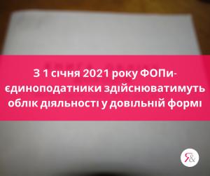 З 1 січня 2021 року ФОПи-єдиноподатники здійснюватимуть облік діяльності у довільній формі