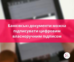 Банківські документи можна підписувати цифровим власноручним підписом