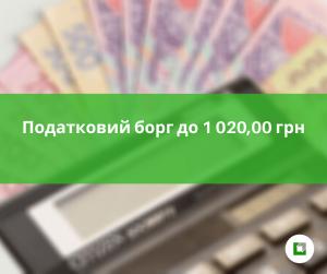 Податковий борг до 1 020,00 грн