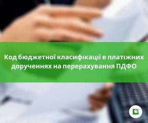 Код бюджетної класифікації в платіжних дорученнях на перерахування ПДФО
