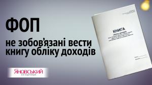 ФОПи не зобов'язані вести книгу обліку доходів