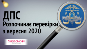 ДПС з вересня 2020 року почне перевіряти роботодавців