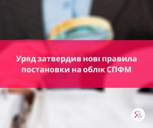 Уряд затвердив нові правила постановки на облік СПФМ