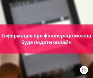 Інформацію про фіноперації можна буде подати онлайн