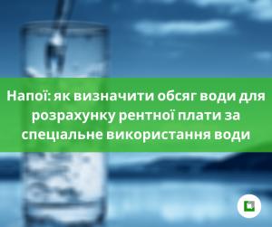Напої: як визначити обсяг води для розрахунку рентної плати за спеціальне використання води