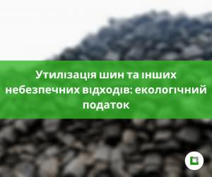 Утилізація шин та інших небезпечних відходів: екологічний податок