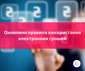 Оновлено правила використання електронних грошей