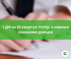 1 ДФ за ІІІ квартал 2020р. з новими ознаками доходів