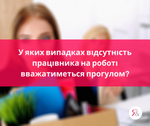 У яких випадках відсутність працівника на роботі вважатиметься прогулом?