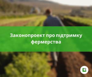 Законопроект про підтримку фермерства