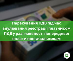 Нарахування ПДВ під час анулювання реєстрації платником ПДВ у разі наявності попередньої оплати постачальникам